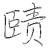 赜: regular script (using a pen)