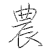 農: regular script (using a pen)