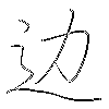 边: regular script (using a pen)