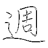週: regular script (using a pen)
