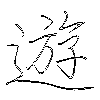 遊: regular script (using a pen)