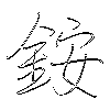 銨: regular script (using a pen)