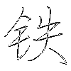 铁: regular script (using a pen)