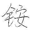 铵: regular script (using a pen)