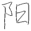 阳: regular script (using a pen)