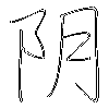 阴: regular script (using a pen)