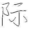 际: regular script (using a pen)