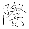 際: regular script (using a pen)