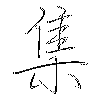 集: regular script (using a pen)