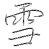 雪: regular script (using a pen)
