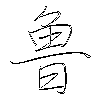 鲁: regular script (using a pen)