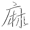 麻: regular script (using a pen)