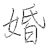 婚: regular script (using a pen)