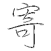 寄: regular script (using a pen)
