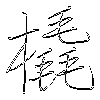 橇: regular script (using a pen)