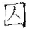 (原创)说文解字17:囚 - 六一儿童 - 译海拾蚌