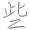 些: regular script (using a pen)