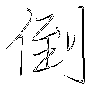 倒: regular script (using a pen)