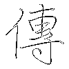 傳: regular script (using a pen)
