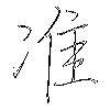 准: regular script (using a pen)