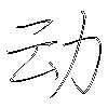 动: regular script (using a pen)