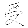 受: regular script (using a pen)
