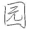 园: regular script (using a pen)