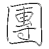 團: regular script (using a pen)