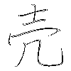 壳: regular script (using a pen)