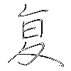 复: regular script (using a pen)