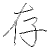 存: regular script (using a pen)