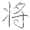 将: regular script (using a pen)