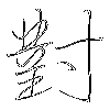 對: regular script (using a pen)