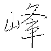 峰: regular script (using a pen)