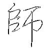 師: regular script (using a pen)