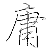 庸: regular script (using a pen)