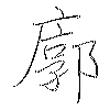 廓: regular script (using a pen)