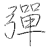 彈: regular script (using a pen)