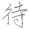 待: regular script (using a pen)