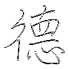 德: regular script (using a pen)