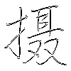 摄: regular script (using a pen)