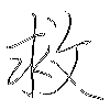 救: regular script (using a pen)