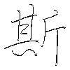 斯: regular script (using a pen)