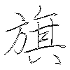 旗: regular script (using a pen)