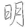 明: regular script (using a pen)