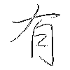 有: regular script (using a pen)