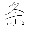 条: regular script (using a pen)