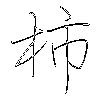 柿: regular script (using a pen)