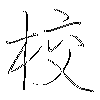 校: regular script (using a pen)