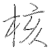 核: regular script (using a pen)